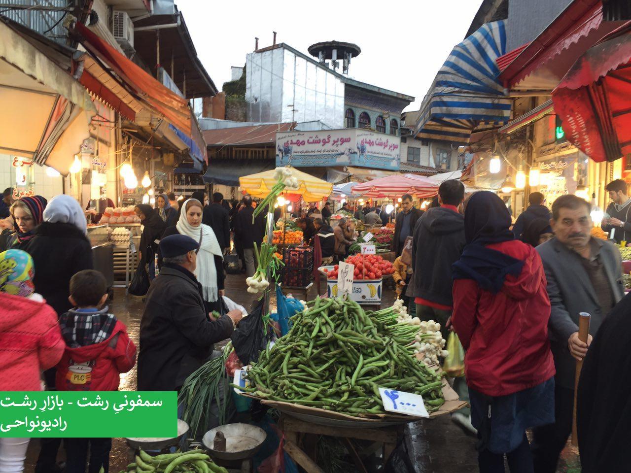 سمفونیِ رشت - بازارِ رشت
